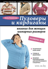 Пуловеры и кардиганы. Вязание для женщин шикарных размеров