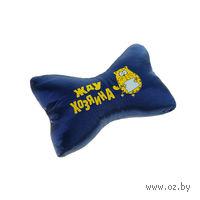 """Подушка под шею текстильная для автомобиля """"Жду хозяина"""" (17*8 см, арт. 10468771)"""