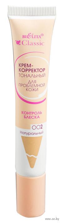 Крем-корректор тональный для проблемной кожи (тон 002, натуральный; 20 мл)