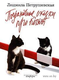 Пограничные сказки про котят. Людмила Петрушевская