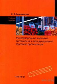 Международные торговые соглашения и международные торговые организации. Елена Халевинская