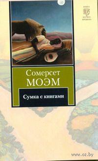 Сумка с книгами (м). Уильям Сомерсет Моэм