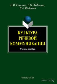 Культура речевой коммуникации. Ольга Соколова, С. Федюнина, Надежда Шабанова