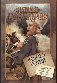 Волчья сотня (м). Наталья Александрова