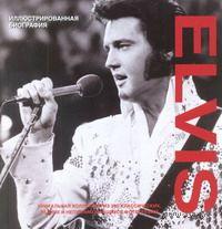 Elvis. Иллюстрированная биография. Мэри Клейтон