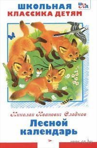 Лесной календарь. Николай Сладков