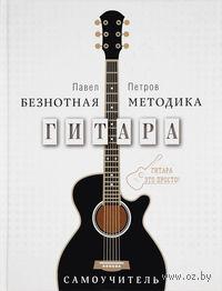 Гитара. Самоучитель. Безнотная методика. Павел Петров