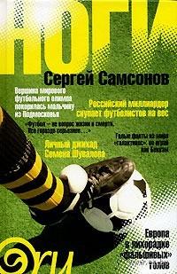 Ноги. Сергей Самсонов