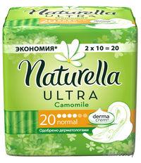 Женские гигиенические прокладки NATURELLA Ultra Normal (20 штук)