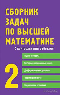Сборник задач по высшей математике. 2 курс