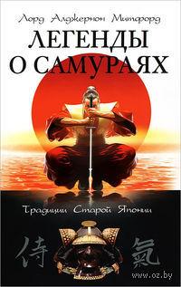 Легенды о самураях. Традиции Старой Японии. Алджернон Митфорд