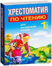 Хрестоматия по чтению для начальной школы. 1 класс. Николай Белов