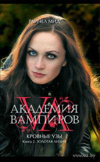 Академия вампиров: Кровные узы. Книга 2. Золотая лилия. Райчел Мид