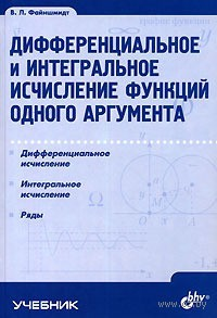 Дифференциальное и интегральное исчисление функций одного аргумента. В. Файншмидт