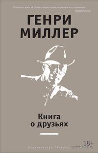 Книга о друзьях