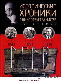 Исторические хроники с Николаем Сванидзе. Том 27