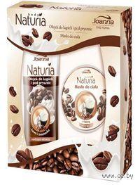 """Подарочный набор """"Naturia Body"""" (гель для душа (200 мл) + масло для тела с ароматом кофе (250 г))"""