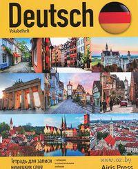 Тетрадь для записи немецких слов (Виды Германии)