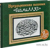 """Мусульманская вышивка """"бисмиллях"""""""
