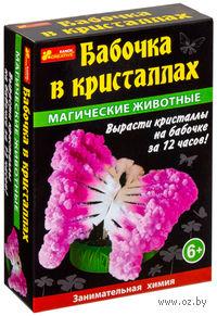 """Набор для выращивания кристаллов """"Бабочка в кристаллах"""""""