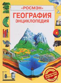 География. Энциклопедия. Кэрол Варли