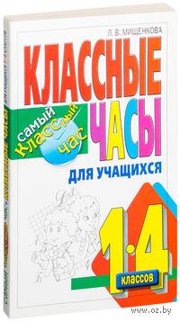Классные часы для учащихся 1-4 классов. Людмила Мищенкова