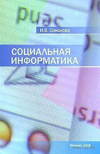 Социальная информатика. Ирина Соколова