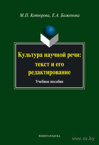 Культура научной речи. Текст и его редактирование. Мария Котюрова, Елена Баженова