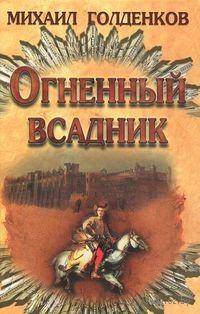 Огненный всадник. Михаил Голденков