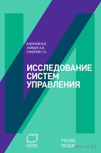 Исследование систем управления. В. Баранов, А. Зайцев, Сергей Соколов