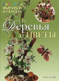 Фигурки из бисера. Деревья и цветы. Донателла Чиотти