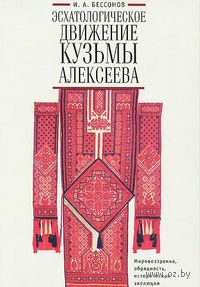 Эсхатологическое движение Кузьмы Алексеева. Мировоззрение, обрядность, историческая эволюция