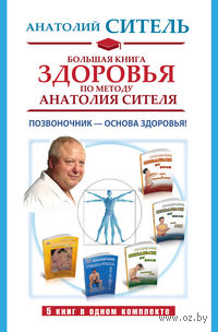 Большая книга здоровья по методу Анатолия Сителя. Позвоночник - основа здоровья! (Комплект из 5 книг)