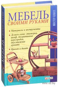 Мебель своими руками. Владимир Онищенко