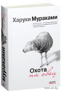 Охота на овец. Харуки Мураками
