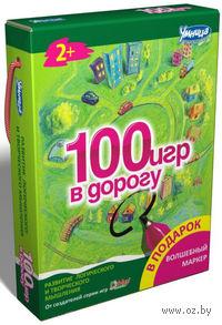 100 игр в дорогу (зеленая)