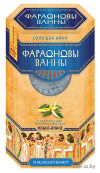 """Соль для ванн """"Фараоновы ванны"""" Thalassotherapy с маслом иланг-иланг (500 гр)"""