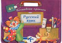 Русский язык. Волшебные прописи