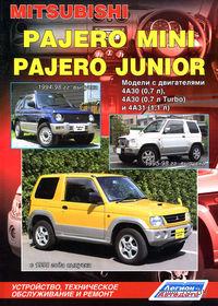 Mitsubishi Pajero Mini, Pajero Junior. Руководство по ремонту и техническому обслуживанию