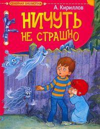 Ничуть не страшно!. Андрей Кириллов