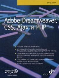 Adobe Dreamweaver, CSS, Ajax и PHP. Д. Пауэрс