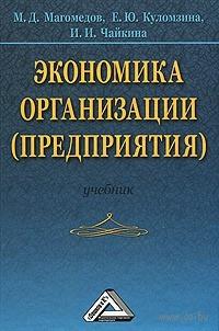 Экономика организации (предприятия). Магомед Магомедов, Е. Куломзина, И. Чайкина