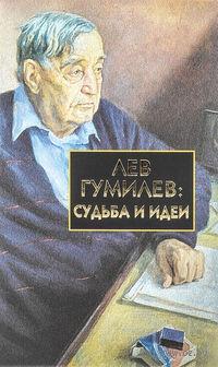 Лев Гумилев: судьба и идеи. Лев Гумилев, Сергей Лавров