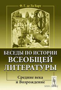 Беседы по истории всеобщей литературы. Средние века и Возрождение. Фердинанд де Ла Барт