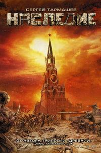 Наследие (книга первая). Сергей Тармашев