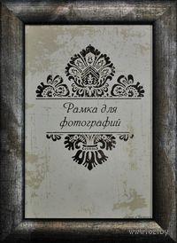 Рамка деревянная со стеклом (10х15 см, арт. 915-12)
