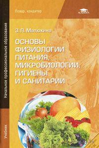 Основы физиологии питания, микробиологии, гигиены и санитарии. Зинаида Матюхина