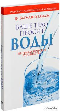 Ваше тело просит воды. Фирейдон Батмангхелидж