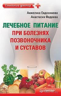 Лечебное питание при болезнях позвоночника и суставов. Анжела Евдокимова, Анастасия Фадеева