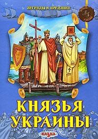 Князья Украины. Феликс Левитас